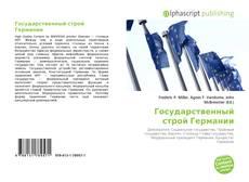 Bookcover of Государственный строй Германии