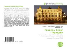 Bookcover of Гендель, Георг Фридрих