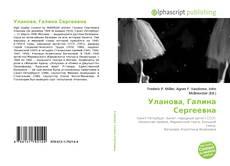 Bookcover of Уланова, Галина Сергеевна