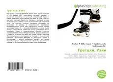Bookcover of Гретцки, Уэйн