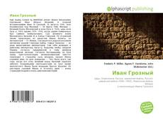 Bookcover of Иван Грозный