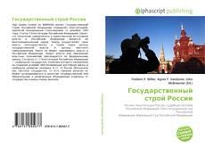 Capa do livro de Государственный строй России