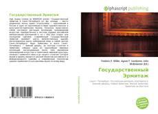 Государственный Эрмитаж kitap kapağı