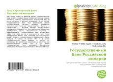 Государственный банк Российской империи kitap kapağı