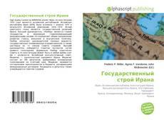 Capa do livro de Государственный строй Ирана