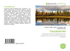 Bookcover of Государство