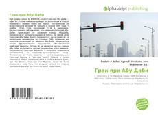 Bookcover of Гран-при Абу-Даби