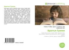 Bookcover of Братья Гримм