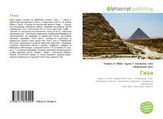 Capa do livro de Гиза