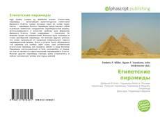 Обложка Египетские пирамиды