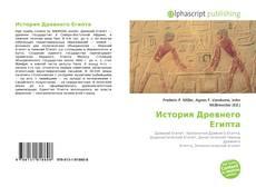 Bookcover of История Древнего Египта