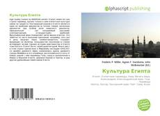 Bookcover of Культура Египта