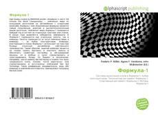 Bookcover of Формула-1