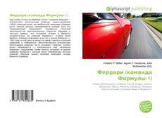 Bookcover of Феррари (команда Формулы-1)