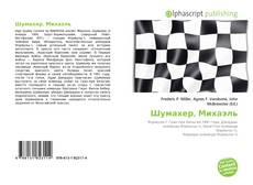 Bookcover of Шумахер, Михаэль