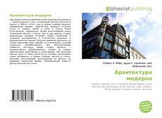 Bookcover of Архитектура модерна