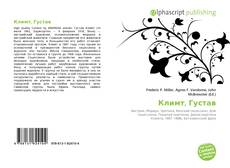 Bookcover of Климт, Густав