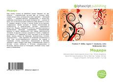 Bookcover of Модерн