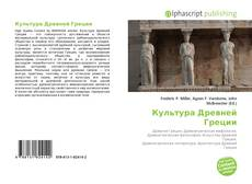 Couverture de Культура Древней Греции