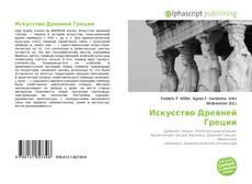 Искусство Древней Греции的封面