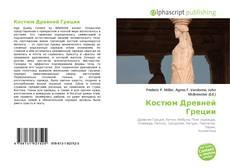 Bookcover of Костюм Древней Греции