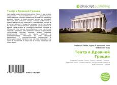 Bookcover of Театр в Древней Греции