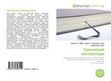 Couverture de Греческая литература
