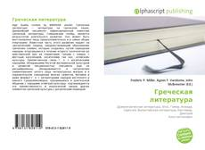 Bookcover of Греческая литература