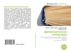 Обложка Древнегреческая литература