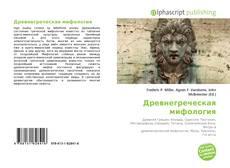 Portada del libro de Древнегреческая мифология