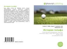 История гольфа的封面