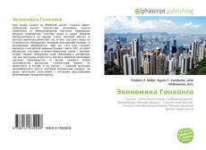 Buchcover von Экономика Гонконга