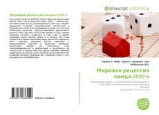 Bookcover of Мировая рецессия конца 2000-х