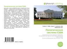 Bookcover of Политическая система США
