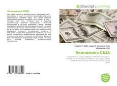 Portada del libro de Экономика США