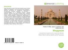 Portada del libro de Индуизм
