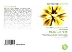 Bookcover of Ядерный гриб