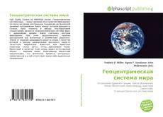 Capa do livro de Геоцентрическая система мира