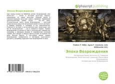 Capa do livro de Эпоха Возрождения