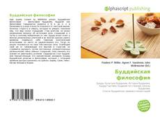 Bookcover of Буддийская философия