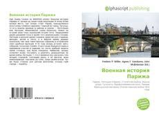 Capa do livro de Военная история Парижа