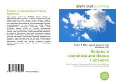 Capa do livro de Вопрос о канонизации Ивана Грозного