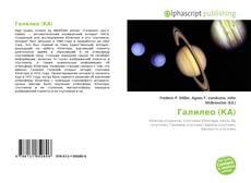 Capa do livro de Галилео (КА)