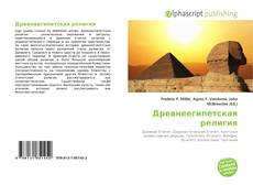 Bookcover of Древнеегипетская религия