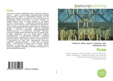 Bookcover of Лувр