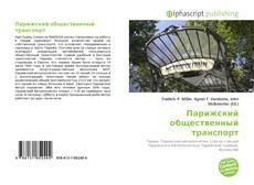 Capa do livro de Парижский общественный транспорт
