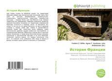 Buchcover von История Франции