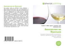 Виноделие во Франции kitap kapağı