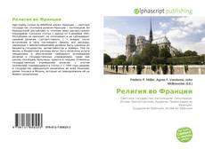 Capa do livro de Религия во Франции