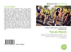 Обложка Тур де Франс
